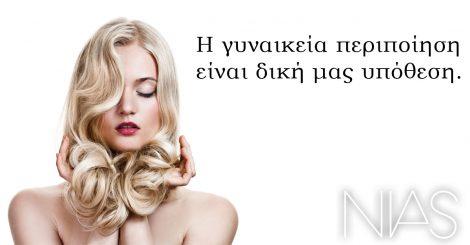 NIAS Κομμωτική Γυναικεία